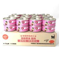 顽皮(Wanpy)宠物猫粮猫湿粮Happy100系列泰国进口猫罐头金枪鱼+鲷鱼170g*24整箱装 *2件