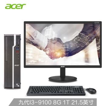 acer 宏碁 商祺SQX4270 540N 商用办公台式电脑整机(i3-9100、8GB、1TB)+21.5英寸显示器