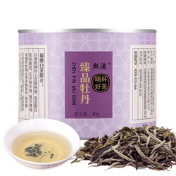 熙溪 福鼎白茶 2015年特级臻品白牡丹老白茶茶叶40g  送手提袋
