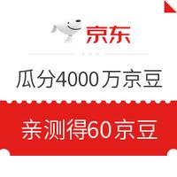 京东 福利净行曲 瓜分4000万京豆