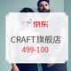京东  CRAFT旗舰店 运动户外品类日 3重优惠,低至好价~