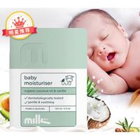 Milk&Co 米优可 宝宝天然椰油牛奶精华润肤 150ML