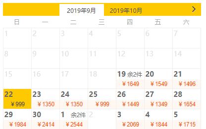 上海-张家界5天4晚自由行(含机票+酒店)