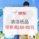 促销活动:京东 清洁纸品 超级品类日 领券满159-30元、188-88元,秒杀单品低至9.24元~