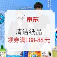 京东 清洁纸品 超级品类日
