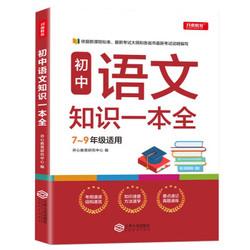 《初中语文知识大全》