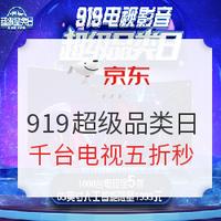京东家电 919电视影音超级品类日