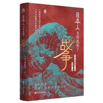 《好望角丛书·日本人为何选择了战争》