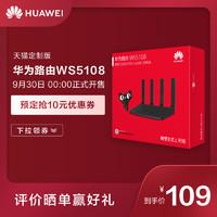 新品发售:Huawei/华为路由 WS5108天猫定制版 5G优选第二代AC技术路由器