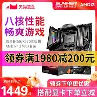 AMD R7 3700X 搭 微星 B450M MAX迫击炮套装,2619