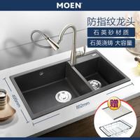 摩恩(MOEN)石槽石英石水槽双槽厨房洗菜盆洗碗池水槽 防指纹抽拉升级款