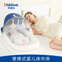 valdera 床中床婴儿床便携式婴儿床