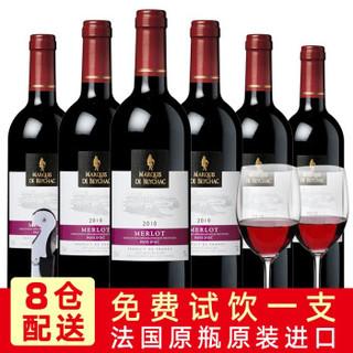 法国原装原瓶进口 贝夏克侯爵干红葡萄酒 750ml*6瓶
