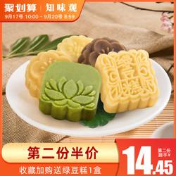 知味观 绿豆糕 桂花绿豆饼 100g