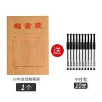 M&G 晨光 牛皮纸档案袋+10支中性笔