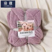 沿蔻 羊羔绒双层加厚休闲盖毯 150*200cm