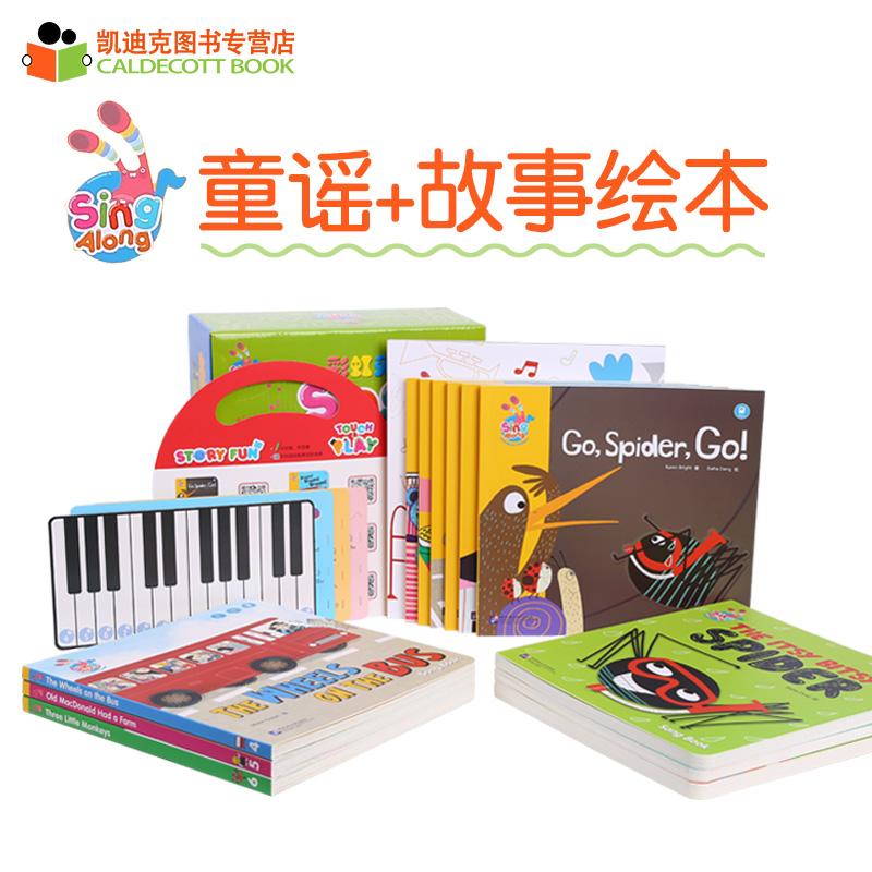 凯迪克图书 点读版彩虹兔 Sing Along欢唱童谣第二辑 *4件