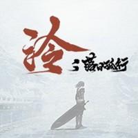 《泠:落日孤行》PC俯视角动作游戏