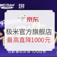 京东极米投影 920粉丝节促销