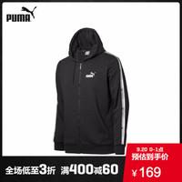 PUMA 彪马 TAPE 853356 男子春秋串标连帽开襟外套