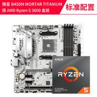 AMD 锐龙 Rzyen5 R5 3600 处理器+微星B450 mortar titanium 主板套装