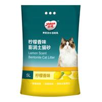 yoken 怡亲 膨润土猫沙 柠檬香型 5L *3件