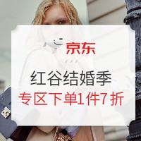 促销活动 : 京东 红谷旗舰店 结婚季热卖