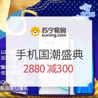苏宁易购 手机国潮盛典活动