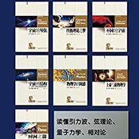 《第一推动丛书·物理系列》(套装共7册,读懂引力波、弦理论、量子力学、相对论,最前沿物理知识尽在这里)