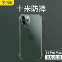 闪魔iPhone11系列手机壳送钢化膜