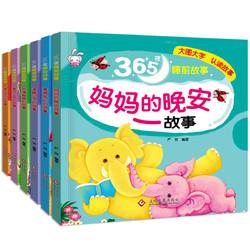 《365夜故事》彩图注音版6册