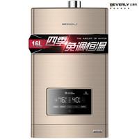BEVERLY 比佛利 JSQ30-W2 燃气热水器 16L