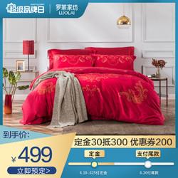 罗莱家纺LUOLAI 100%全棉套件床上用品贡缎提花纯棉结婚婚庆四件套