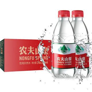 一箱包邮农夫山泉380ML*24瓶非矿泉水天然饮用水泡茶商务会议家庭小瓶装水