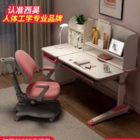 西昊学习桌儿童书桌家用实木写字桌椅套装小学生课桌可升降小户型