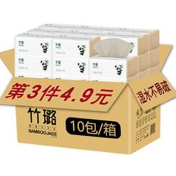 竹浆本色家庭用抽纸10包