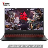 Lenovo 联想 拯救者Y7000 2019 15.6英寸游戏笔记本电脑 i7-9750H 8G 512G GTX1650