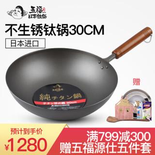 OTAFUKU 五福源仕 日本进口纯钛锅 33cm