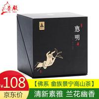 绿颐 明前一级惠明茶 绿茶礼盒装 50g*2