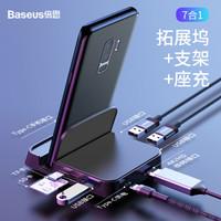 PLUS会员:BASEUS 倍思 Type-C扩展坞 七合一 USB-C转HDMI/SD TF卡 手机HUB