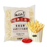 McCain 麦肯 金牌 1/4英寸冷冻薯条 2kg