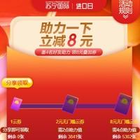 苏宁国际 玩游戏领最高8元无门槛全品券(可叠加)