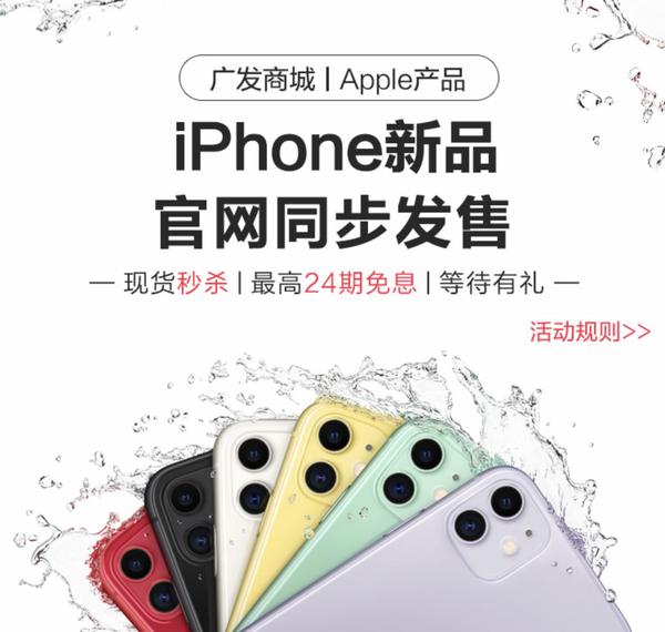 iPhone 11 首发24期免息活动汇总