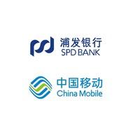 浦发银行 X 中国移动  激活SIM领福利