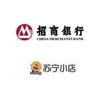 招商银行 X 苏宁小店   抢领3大叠加优惠