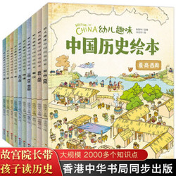 《幼儿趣味中国历史绘本》正版(套装共10册)