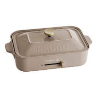 BRUNO 日本多功能网红电烧烤炉锅 1.8L多用途锅 不粘涂层 轻油少烟 米灰色