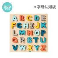 可优比(KUB)幼儿宝宝拼图字母数字木质积木2-3岁男女儿童益智玩具 字母认知板