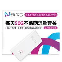 21日8点:京东云 飞猫 4g无线路由器 随身wifi 车载移动wifi 联通电信全国无限流量上网卡4G路由器设备