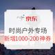 必领神券:京东 运动户外超品日 时尚户外专场 新增1000-200神券,多券叠加遍地新低价!
